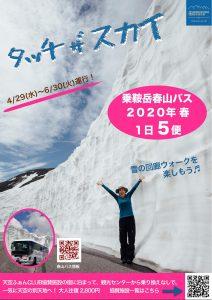 乗鞍春山バス2020チラシ
